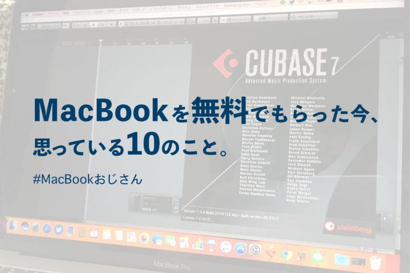 知らないおじさんからMacBookを無料でもらった今、思っている10のこと。 by シダナオト
