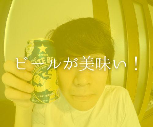 【新発見】昼からビールを飲むとめちゃくちゃ美味い!