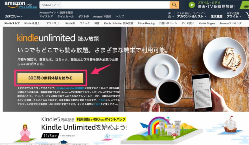【30日間無料体験】Kindle Unlimitedの申し込み方法と、解約方法