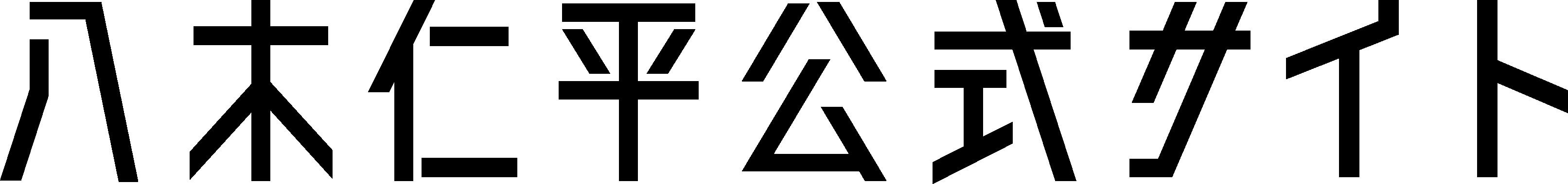 八木仁平公式サイト