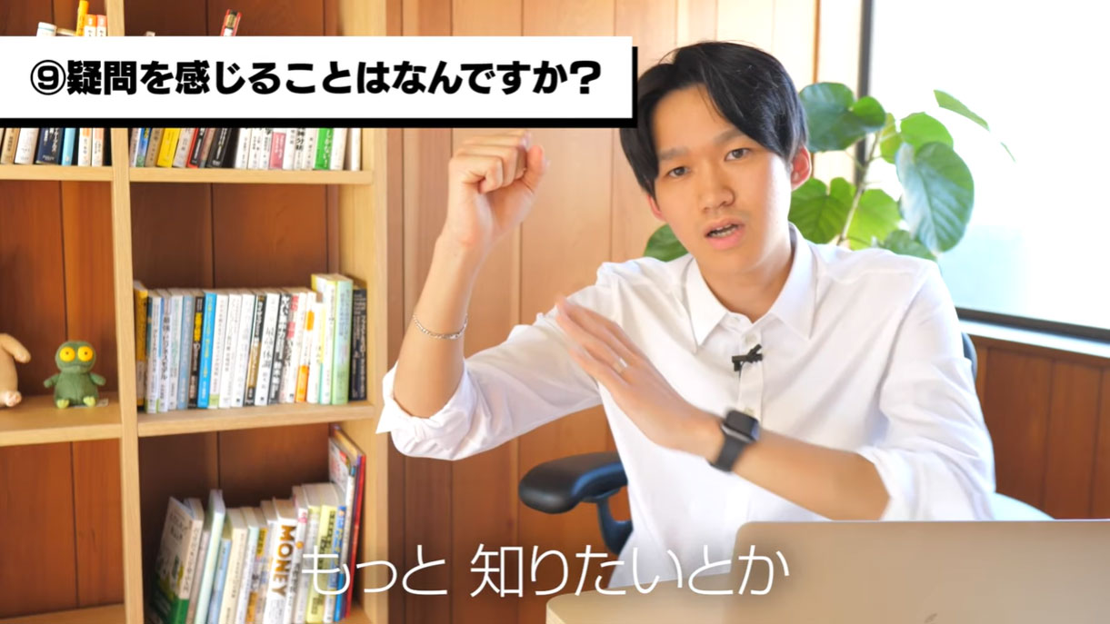 (9)「なんで?」「どうすれば?」と疑問を感じることは何ですか?