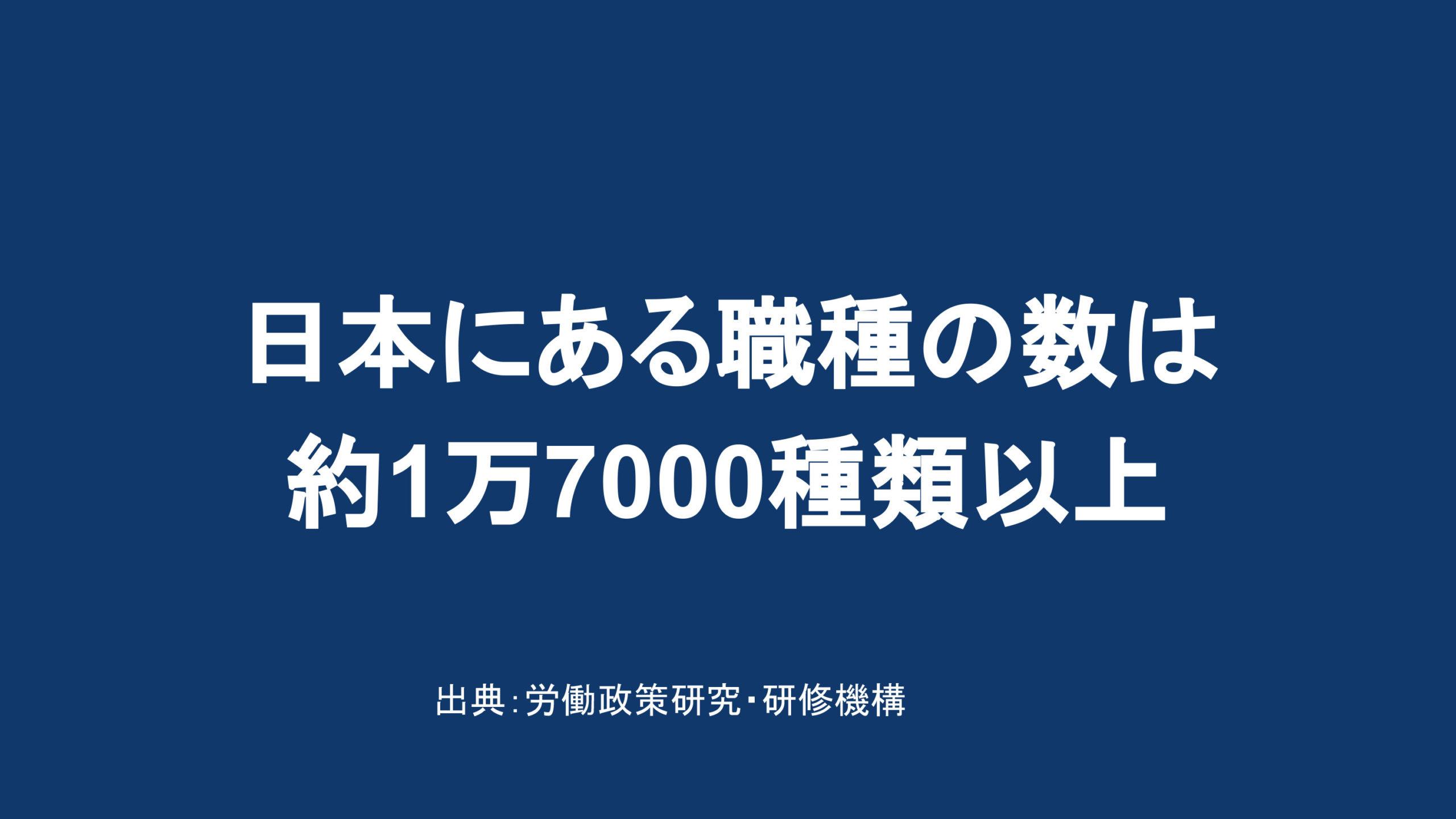 日本にある職種の数は 約1万7000種類以上