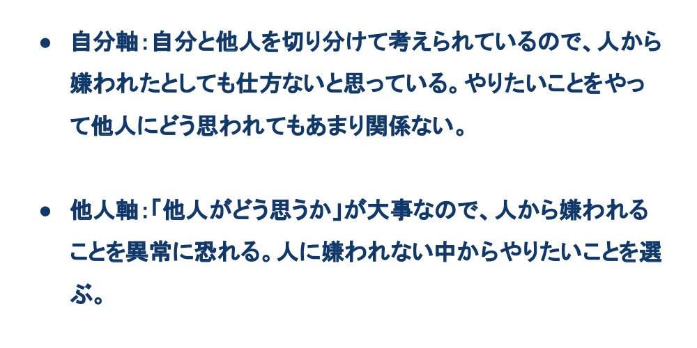 (3)人間関係