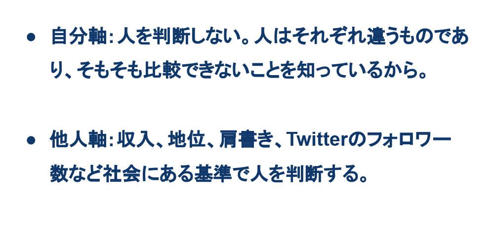 (5)人の判断
