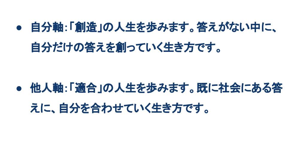 (10)生き方