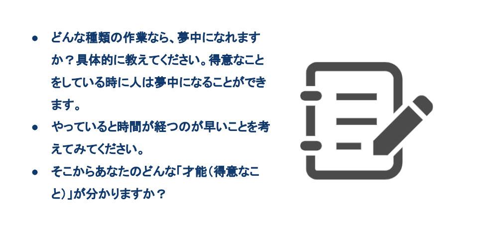 質問2.どんな作業に夢中になれますか?
